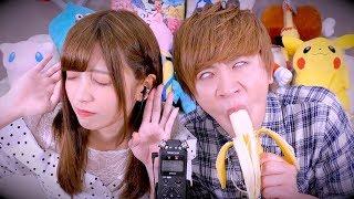 【ASMR】男女が咀嚼音で食べ物当てる対決したらアレにしか聞こえないww【音フェチ】