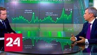 Экономика. Курс дня, 23 января 2018 года - Россия 24