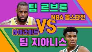 (갓투자) 2020 NBA 올스타전 팀 르브론 vs 팀…