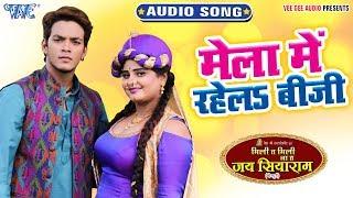 मेला में रहेलS बीजी | आगया 2020 का सबसे हिट गाना | Mili Ta Mili Na Ta Jai Shiyaram | Bhojpuri Movie