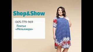 Платье «Мельхиора». «Shop and Show» (мода)