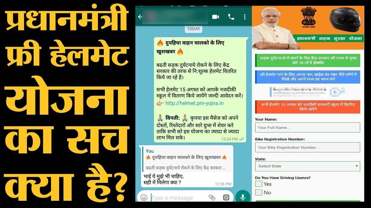 क्या Narendra Modi 15 August पर सबको Free Helmet देने वाले हैं? | पड़ताल | The Lallantop