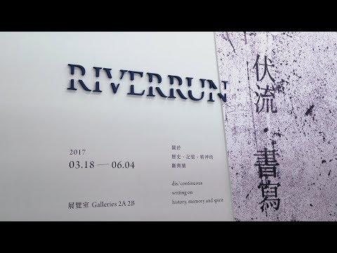 北美館│伏流 · 書寫|RIVERRUN