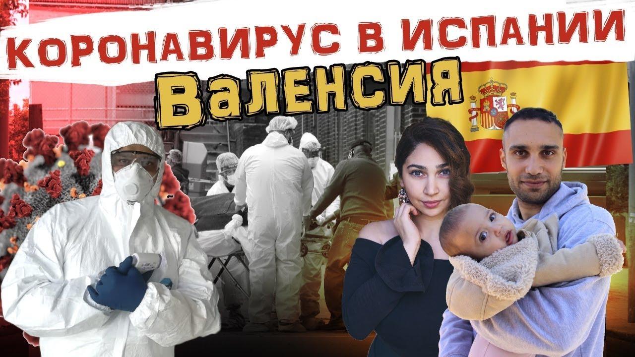 КОРОНАВИРУС В ИСПАНИИ: Почему много СМЕРТЕЙ, послание РУССКИМ от ДОКТОРА, Валенсия
