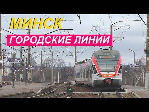 Минск. Городские линии.
