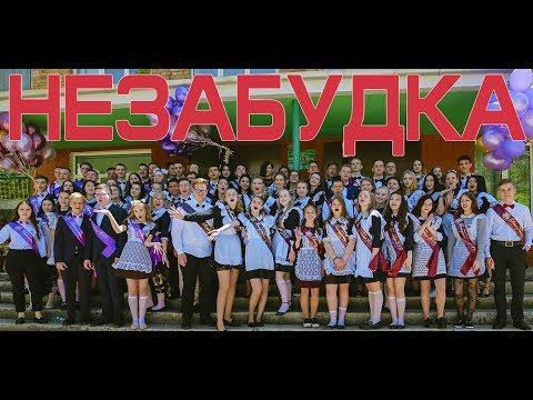 Незабудка твой любимый цветок  Выпускной клип Тима Белорусских - школа 14 Последний звонок 2020