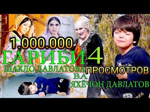 ШАХЛО ДАВЛАТОВА ВА ЯХЁЧОН ДАВЛАТОВ - ГАРИБИ 4   SHAHLO DAVLATOVA VA YAHYOJON DAVLATOV - G'ARIBI 4