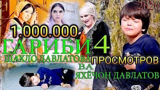 Шахло Давлатова ва Яхёчон Давлатов - Гариби 4 (Клипхои Точики 2020)
