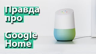 Google Home придет за тобой!