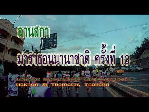 13th Lansaka, International Marathon 2017.  Nakhon Si Thamarat, Thailand