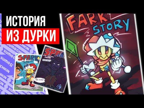 Обзор Fark Story - Лебединая песня Филиппи