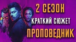 """Проповедник 2 сезон - краткий сюжет """"PREACHER"""""""