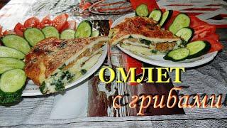 Омлет  Омлет фаршированный грибами  Быстро, просто, вкусно  Видео рецепты от Борисовны