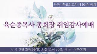 제 104회 기장총회 - 육순종목사 총회장 취임감사예식