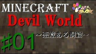 【マインクラフト】 Devil World 悪意ある洞窟  NO.1  【あしあと】 thumbnail
