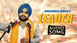 Leader | Barjinder Singh | Latest Full Audio Song | Desi Swag Records