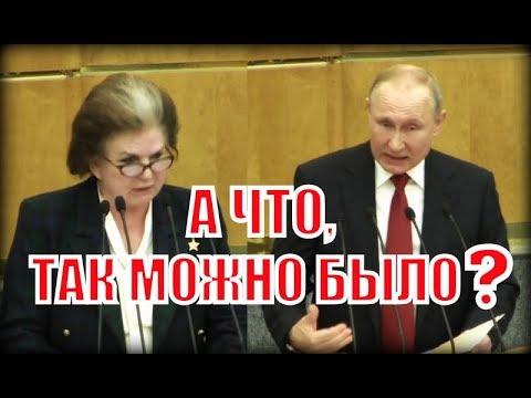 Путин согласился на