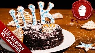 видео Торты на Новый Год 2016 - 100 золотых рецептов!. Обсуждение на LiveInternet - Российский Сервис Онлайн-Дневников