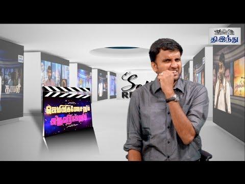 Gemini Ganeshanum Suruli Raajanum Review | Atharvaa | Soori | Regina | Selfie Review
