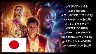 Aladdin OST(2019)JAPANESE