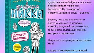 Рейчел Рене Рассел Дневник НИККИ