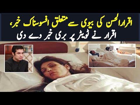 Iqrar Ul Hassan Wife Qurat ul Ain Hospitalized