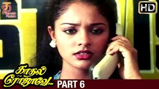 Kadhal Rojave Tamil Full Movie HD | Part 6 | George Vishnu | Pooja | Ilayaraja | Thamizh Padam
