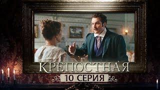 Сериал Крепостная - 10 серия | 1 сезон (2019) HD