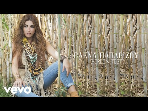 Helena Paparizou - Screen Test
