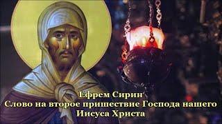 Слово на второе пришествие Господа нашего Иисуса Христа