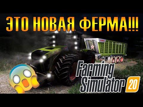 ЭТО НОВАЯ ФЕРМА!!! ФЕРМА НА АНДРОИД ПОЛНАЯ КОПИЯ КОМПЬЮТЕРА!!! Farming simulator 20 FS 20