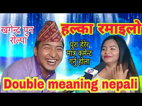 New Nepali Hot Sexy Video छाडा भिडियो 18 बर्षमाथीकोले हेर्नुहोला ल