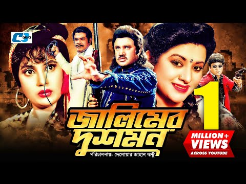 Jalimer Dushman | Bangla Full Movie | Jashim | Bobita | Nuton | Ahmed Sharif
