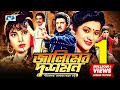 Jalimer Dushman Bangla Full Movie Jashim Bobita Nuton Ahmed Sharif