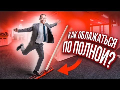 ТОП 7 привычек НЕэффективных людей /Оскар Хартманн