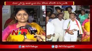 School Teacher Suspended for Harassing Girl Student in Krishna District | NTV