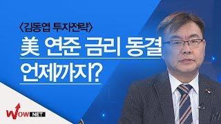 [김동엽 국고처] 美 연준 금리 동결 언제까지? #12…