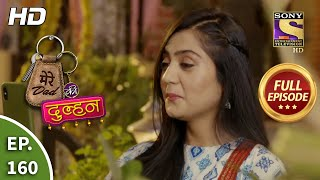 Mere Dad Ki Dulhan - Ep 160 - Full Episode - 14th October, 2020