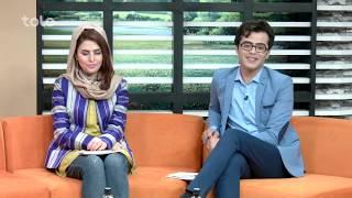 بامداد خوش - تباشیر - ۲۲-۰۵-۲۰۱۷ - طلوع / Bamdad Khosh - Tabashir - 22-05-2017 - TOLO TV