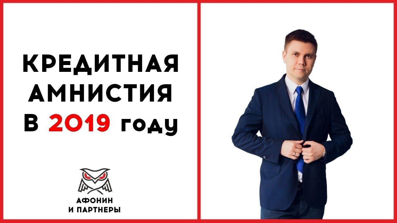 кредитная амнистия 2018