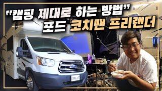 캠핑카 포드 코치맨 프리랜더와 함께한 캠핑 (feat.…
