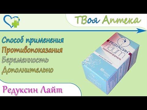 Редуксин Лайт (конъюгированная линолевая кислота) показания, описание, отзывы