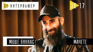Моше Пинхас (МАЧЕТЕ). Зе Интервьюер. 03.11.2017