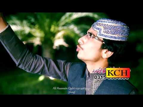 Ya Ali Ya Ali Karny Walo Tumhen Jannat Atta Ho - M Kashif Nawaz Qadri
