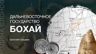 Дальневосточное государство Бохай Евгения Гельман Родина слонов