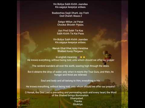 Bin boliya sab kich janda lyrics gurbani geet
