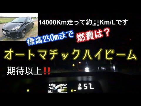 アクアクロスオーバー【オートマチックハイビーム】がとても便利だった。市街地から標高250mまでを走りながら燃費報告と解説