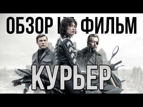 "Обзор на фильм ""Курьер"""