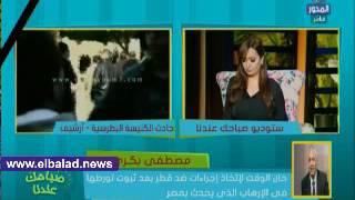 مصطفى بكري: حان الوقت لاتخاذ إجراءات ضد قطر أمام 'العدل الدولية'.. فيديو