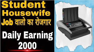 Earning Daily Rs.2000, Low Investment business idea 2018,CombBind Business in Hindi, Student,SMM